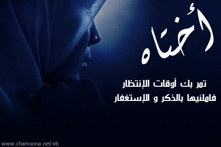 أما آن أوانـــــــه hijab07.jpg